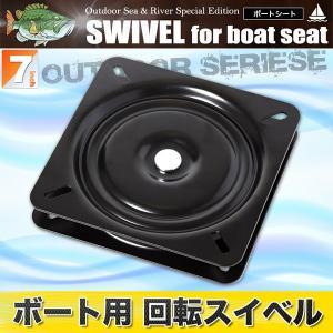 シートスイベル 回転スイベル 台座 ボートシート ボート用 椅子|takarabune