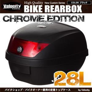 リアボックス トップケース バイク ブラック 黒 28L 簡単装着|takarabune