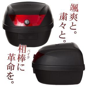 リアボックス トップケース バイク ブラック 黒 28L 簡単装着|takarabune|05