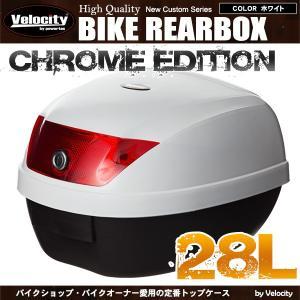 リアボックス トップケース バイク ホワイト 白 28L 簡単装着|takarabune