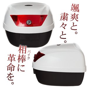 リアボックス トップケース バイク ホワイト 白 28L 簡単装着|takarabune|05