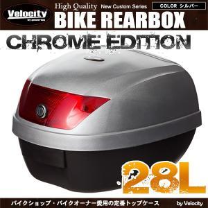 リアボックス トップケース バイク シルバー 銀 28L 簡単装着|takarabune