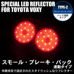 LEDリフレクター ヴォクシー ノア ZZR70系 スモール・ブレーキ・バック連動|takarabune