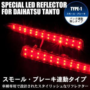 LEDリフレクター タントカスタム L375 378系 スモール・ブレーキ連動|takarabune