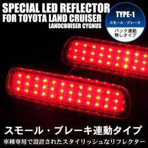 LEDリフレクター ランクル100 シグナス LX470 スモール・ブレーキ連動|takarabune