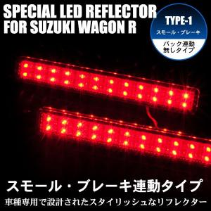 LEDリフレクター ワゴンR スティングレー スモール・ブレーキ連動|takarabune