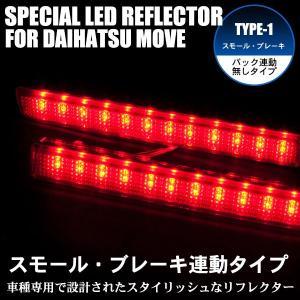 LEDリフレクター ムーヴ L175 L185 スモール・ブレーキ連動|takarabune
