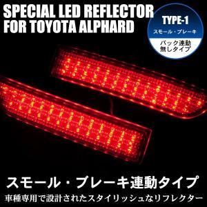 LEDリフレクター アルファード 10系 スモール・ブレーキ連動|takarabune