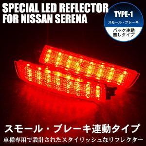LEDリフレクター セレナ C25 スモール・ブレーキ連動|takarabune