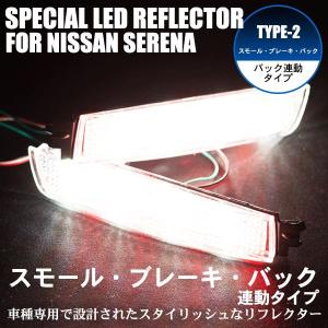 LEDリフレクター セレナ C25 スモール・ブレーキ・バック連動|takarabune