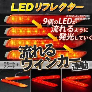 LEDリフレクター 流れるウィンカー連動 アルファード ノア...