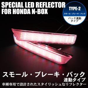 LEDリフレクター N-BOX NBOX カスタム スモール・ブレーキ・バック連動 ブレーキランプ|takarabune