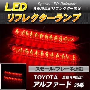 LEDリフレクター アルファード 20系 スモール・ブレーキ連動 ブレーキランプ|takarabune