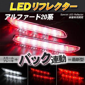 LEDリフレクター アルファード 20系 スモール・ブレーキ・バック連動 ブレーキランプ|takarabune