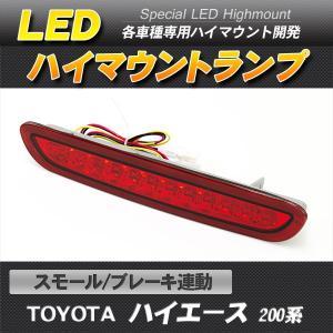 LEDハイマウントストップランプ レッド ハイエース 200系 スモール・ブレーキ連動|takarabune