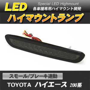 LEDハイマウントストップランプ ブラックスモーク ハイエース 200系 スモール・ブレーキ連動|takarabune