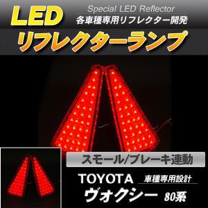 LEDリフレクター ヴォクシー ノア ZRR80系 スモール・ブレーキ連動 ブレーキランプ ブレーキランプ|takarabune