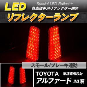 LEDリフレクター アルファード ヴェルファイア 30系 スモール・ブレーキ連動 ブレーキランプ|takarabune