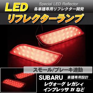 LEDリフレクター レヴォーグ レガシィ インプレッサ など スモール・ブレーキ連動 ブレーキランプ|takarabune