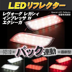 LEDリフレクター レヴォーグ レガシィ インプレッサ など スモール・ブレーキ・バック連動 ブレーキランプ|takarabune