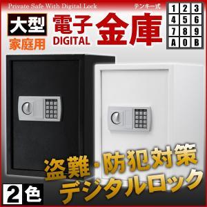 デジタル金庫 テンキー式 大 金庫 電子金庫 電子ロック 家...