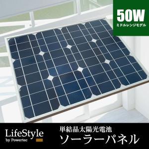 ソーラーパネル 単結晶 50W