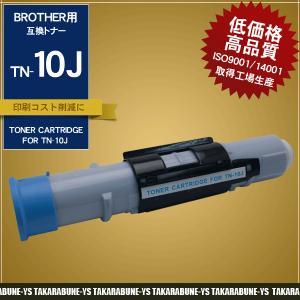 2本以上送料無料 TN-10J MFC-6650J MFC-4550J ブラザー 互換 トナーカート...