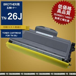 2本以上送料無料 TN-26J HL-2140 HL-2170W ブラザー 互換 トナーカートリッジ