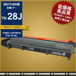 2本以上送料無料 TN-28J HL-L2320D HL-L2360DN ブラザー 互換 トナーカー...