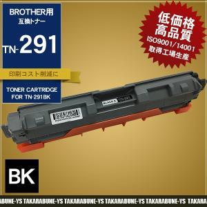 2本以上送料無料 TN-291BK ブラック MFC-9340CDW DCP-9020CDW ブラザ...