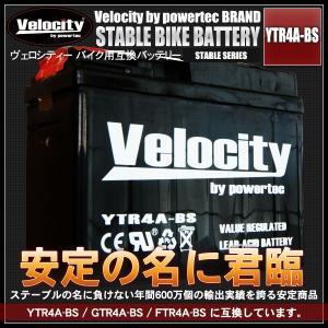 YTR4A-BS GTR4A-BS FTR4A-BS 互換 バイクバッテリー takarabune