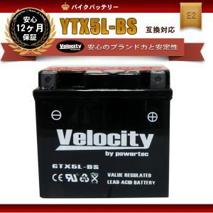 YTX5L-BS GTX5L-BS FTX5L-BS KTX5L-BS 互換 バイクバッテリー