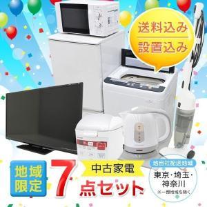 【早割専用】 2年保証付 comdenset 新生活に便利!中古家電7点セット 冷蔵庫 洗濯機 電子...