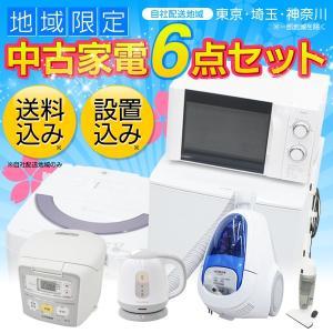 送料無料 家電セット 6点 中古冷蔵庫 洗濯機 単機能電子レ...