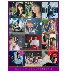 ALL MV COLLECTION2 〜あの時の彼女たち〜 ブルーレイ版の商品画像 ナビ