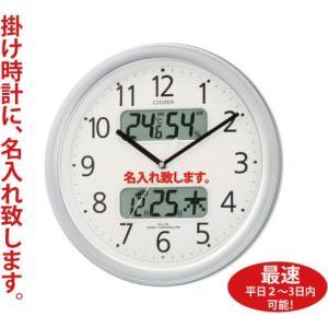 名入れ掛け時計 掛け時計:4FYA01-019:...の商品画像