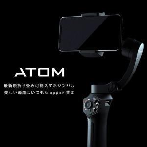 正規代理店 スマホ用ジンバル Snoppa Atom  3軸 スタビライザータビライザー