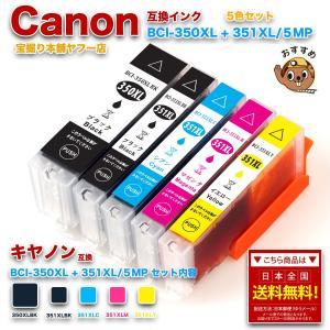 キヤノン プリンターインク 350 BCI-350XL+351XL/5MP Canon 5色セット ...