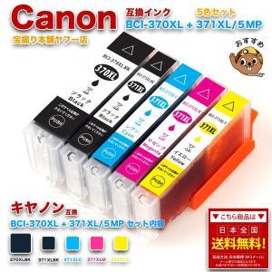 キヤノン  BCI-370XL+371XL/5MP 5色セット 大容量 Canon 互換インクカート...