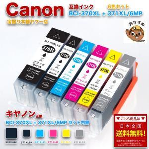 キヤノン BCI-370XL+371XL/6MP Canon 6色セット 大容量 互換インクカートリ...