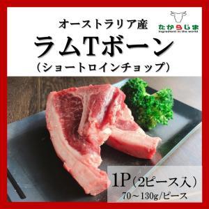 子羊 ラム Tボーン 骨付き肉 ショートロイン ロース 骨付き オーストラリア産 肉 キャンプ BBQ 焼肉 ステーキ グリル バーベキュー|takarajima9666