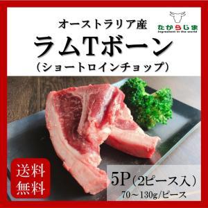 子羊 ラム Tボーン ショートロイン ロース 骨付き オーストラリア産 肉 キャンプ BBQ 焼肉 ステーキ グリル バーベキュー|takarajima9666