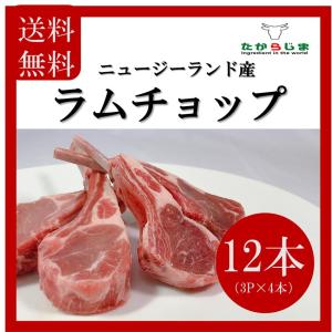 子羊 ラム ラムチョップ 骨付き肉 フレンチラック ニュージーランド産 羊 グリル バーベキュー BBQ 焼肉 フレンチ|takarajima9666