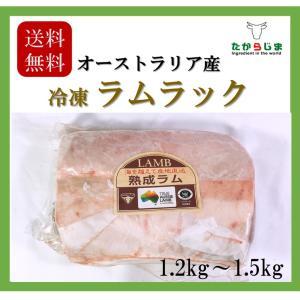 子羊 ラム ラムラック 骨付き肉  オーストラリア産 骨付き 肉 キャンプ BBQ 焼肉 グリル |takarajima9666