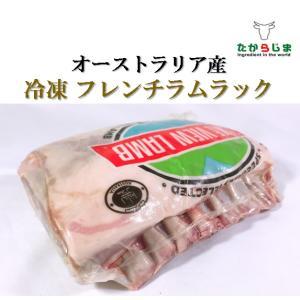 ラムフレンチラック 骨付き肉 子羊 ラム オーストラリア産 骨付き 肉 キャンプ BBQ 焼肉 グリル バーベキュー フレンチ|takarajima9666