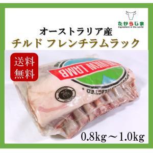 子羊 ラム ラムフレンチラック 骨付き肉 ラック オーストラリア産 骨付き 肉 キャンプ BBQ 焼肉 グリル |takarajima9666