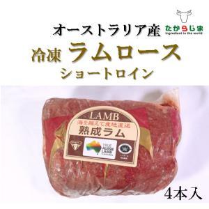 ラムロース グリムキ ショートロイン 子羊 ラム オーストラリア産 ロース 肉 キャンプ BBQ 焼肉 ステーキ グリル |takarajima9666