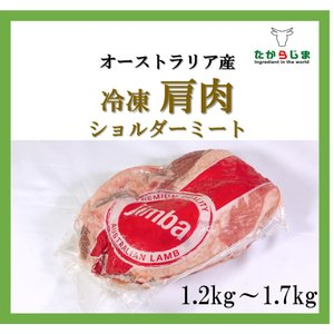 子羊 ラム ラム肩肉 ショルダーミート オーストラリア産 肉 キャンプ BBQ 焼肉 ステーキ グリル ジンギスカン|takarajima9666