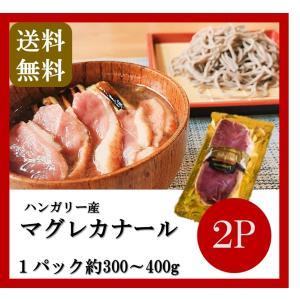 送料無料 ハンガリー産 マグレカナール 2パック 300〜400g 鴨 鴨肉 鴨胸肉 カモ|takarajima9666