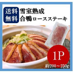 送料無料 雪室熟成合鴨ロース 合鴨 鴨 200〜250g カモ |takarajima9666